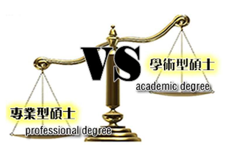 专业硕士和学术硕士就业的区别