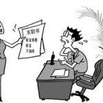 应届生第一次求职应注意什么问题呢?