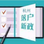 杭州海外留学生落户政策有哪些?