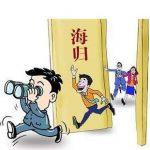 海归硕士落户北京渠道有哪些呢?