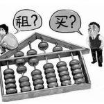 留学生回国买房的优惠政策有哪些?