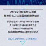 安永2019校招网申9月30日将截止 !9月30日截止 !9月30日截止!重要的说三遍