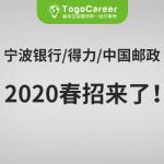 宁波银行/得力集团/中国邮政湖南分公司2020春招来啦!