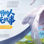 中国上市游戏企业第三,年薪可达35W,三七互娱春招!