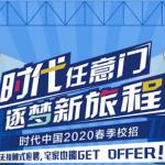 人均年薪19W,房企50强时代中国2020春招启动!