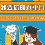 留学生专属,2020新东方春季海外招聘启动!
